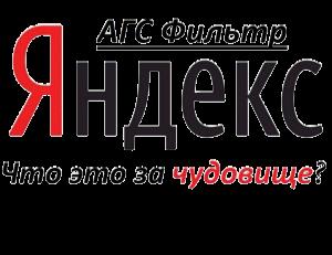 Яндекс карает